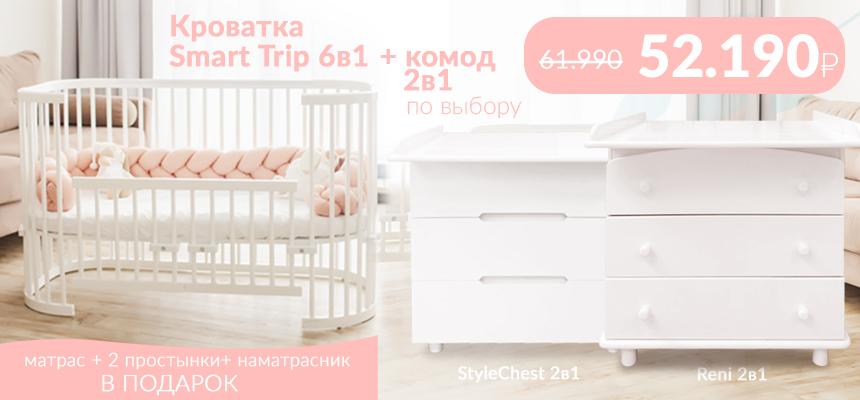 Мега-скидка на набор кроватка+комод