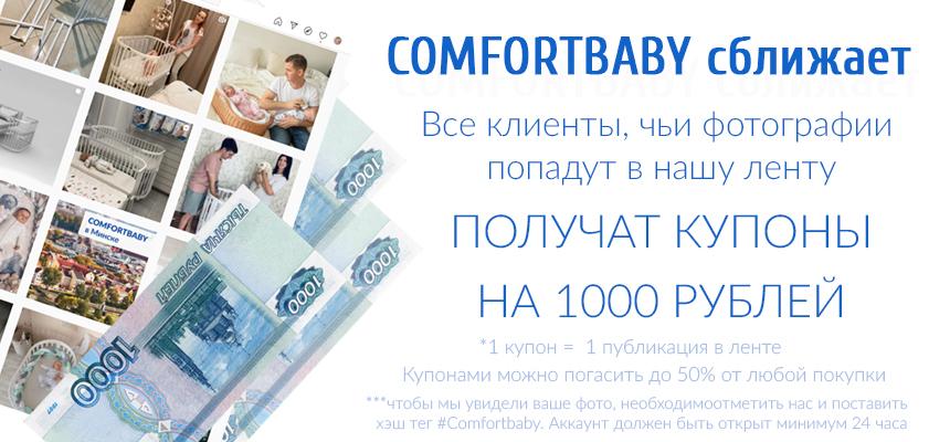 ComfortBaby сближает