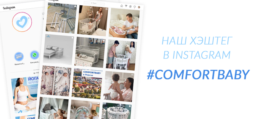 Ждём ваши фото в Instagram с хэштэгом #comfortbaby